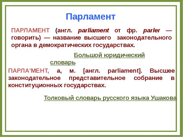 ПАРЛАМЕНТ (англ. parliament от фр. parler —говорить) — название высшего закон...