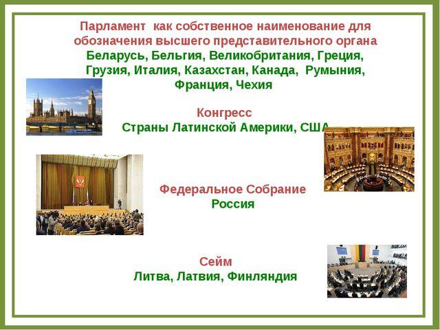 Парламент как собственное наименование для обозначения высшего представительн...