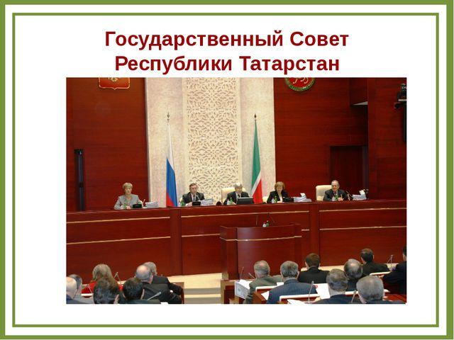 Государственный Совет Республики Татарстан