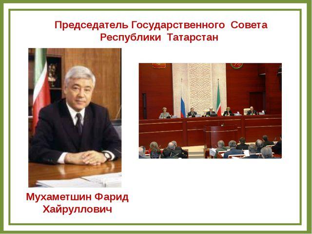 Председатель Государственного Совета Республики Татарстан Мухаметшин Фарид Ха...