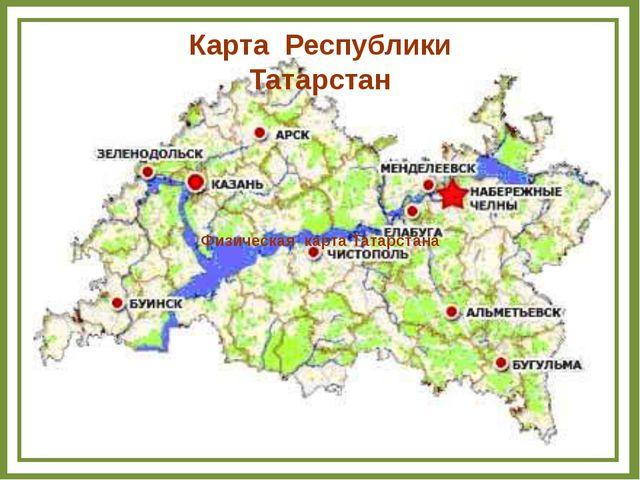 Физическая карта Татарстана Карта Республики Татарстан