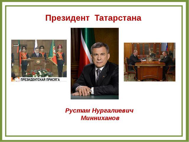 Президент Татарстана Рустам Нургалиевич Минниханов