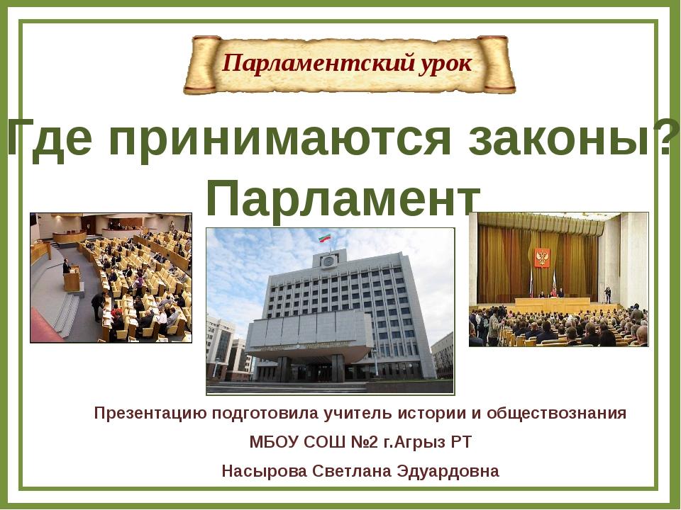 Парламентский урок Где принимаются законы? Парламент Презентацию подготовила...