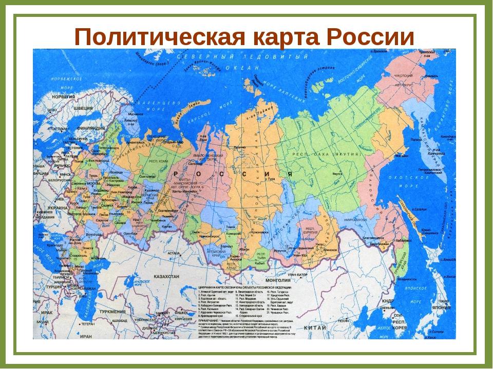 фото политическая карта россии