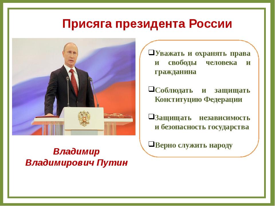 Присяга президента России Уважать и охранять права и свободы человека и гражд...