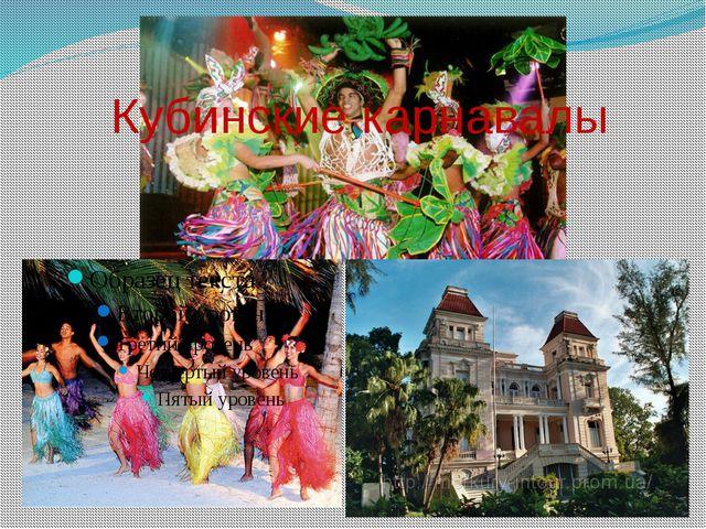 Кубинские карнавалы