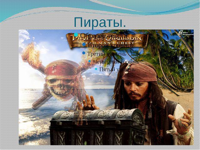 Пираты.