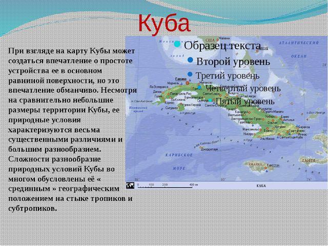 Куба При взгляде на карту Кубы может создаться впечатление о простоте устройс...