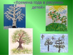 «Времена года в рисунках детей»