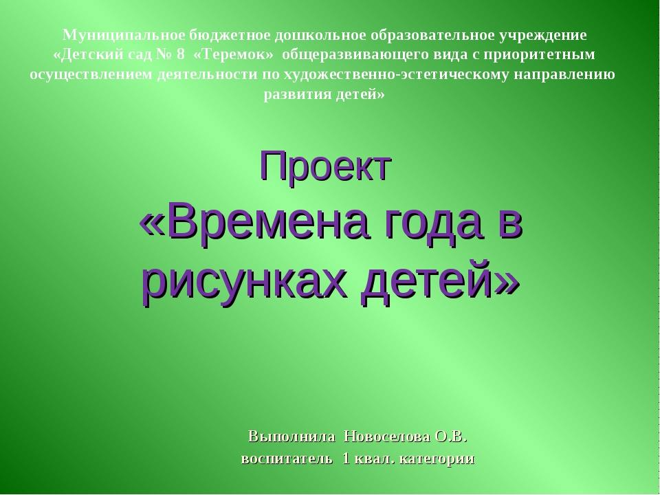 Проект «Времена года в рисунках детей» Выполнила Новоселова О.В. воспитатель...