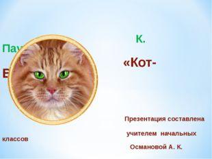 К. Паустовский «Кот-Ворюга» Презентация составлена учителем начальных классо