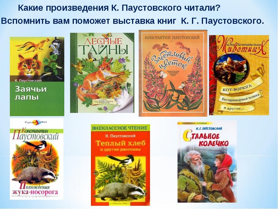 Какие произведения К. Паустовского читали? Вспомнить вам поможет выставка кн...