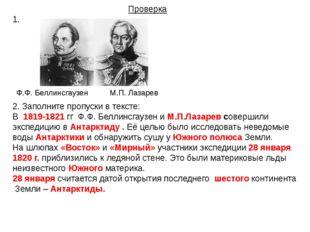 Проверка 1. 2. Заполните пропуски в тексте: В 1819-1821 гг Ф.Ф. Беллинсгаузен