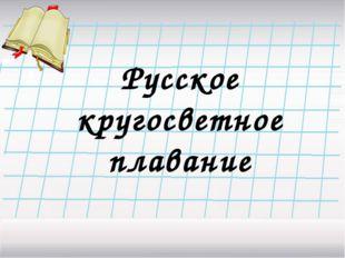 Русское кругосветное плавание