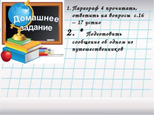 Параграф 4 прочитать, ответить на вопросы с.16 – 17 устно * Подготовить сообщ