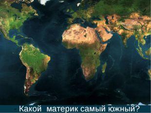 - Какой материк самый южный?