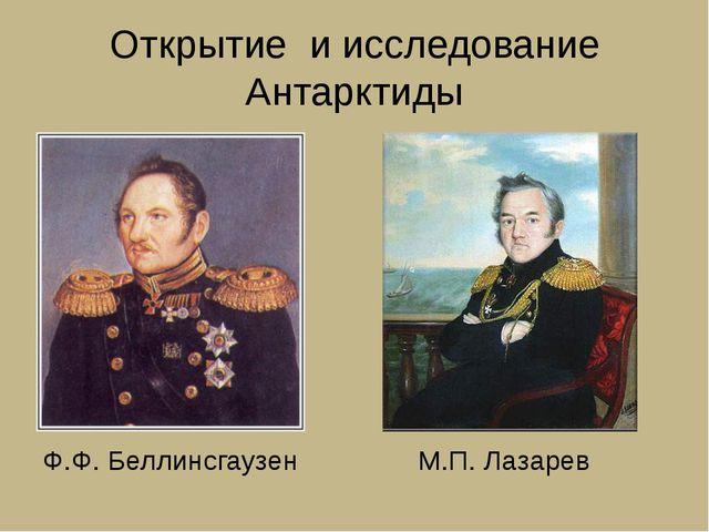 Открытие и исследование Антарктиды Ф.Ф. Беллинсгаузен М.П. Лазарев