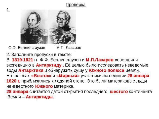 Проверка 1. 2. Заполните пропуски в тексте: В 1819-1821 гг Ф.Ф. Беллинсгаузен...