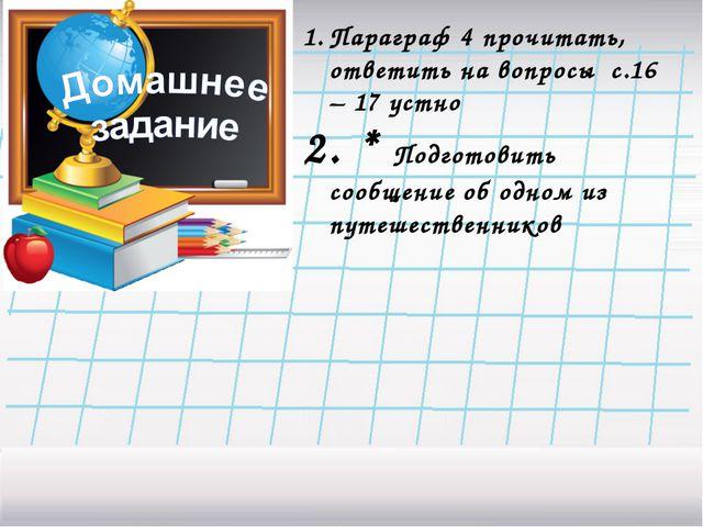 Параграф 4 прочитать, ответить на вопросы с.16 – 17 устно * Подготовить сообщ...