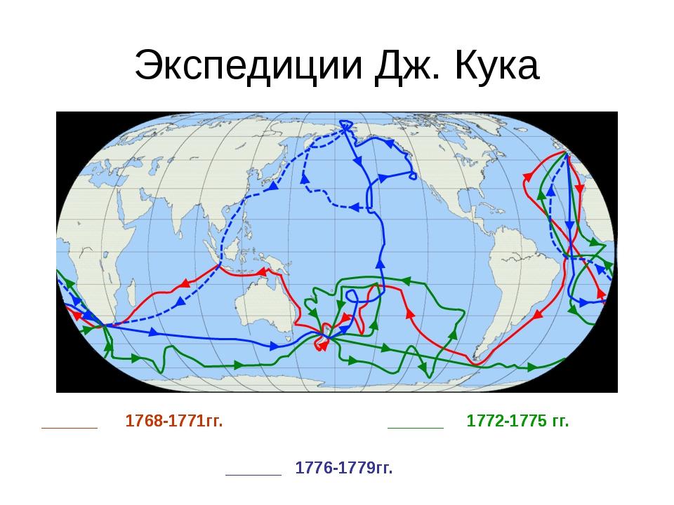 Экспедиции Дж. Кука ______ 1768-1771гг. ______ 1772-1775 гг. ______ 1776-1779...