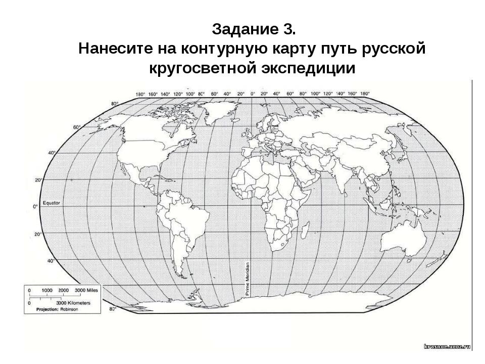 Задание 3. Нанесите на контурную карту путь русской кругосветной экспедиции