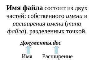 Имя файла состоит из двух частей: собственного имени и расширения имени (типа