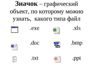 Значок – графический объект, по которому можно узнать, какого типа файл .exe