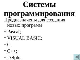 Системы программирования Предназначены для создания новых программ Pascal; VI
