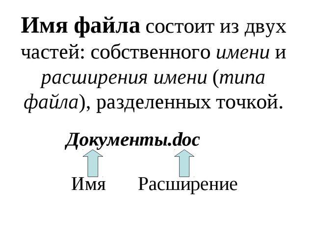 Имя файла состоит из двух частей: собственного имени и расширения имени (типа...