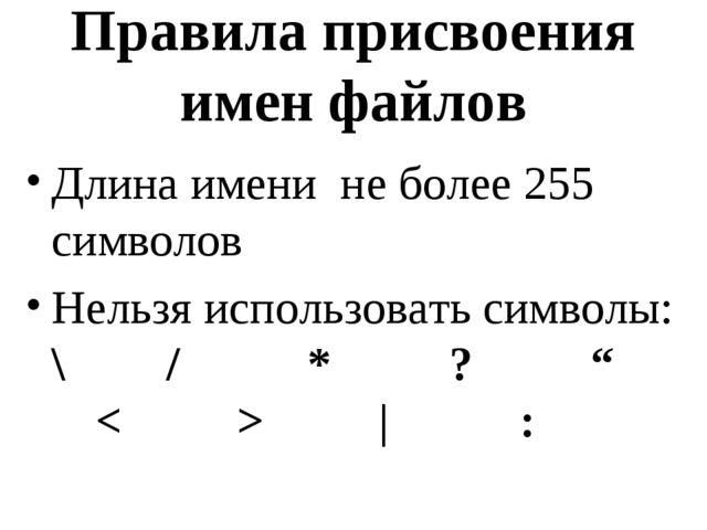 Правила присвоения имен файлов Длина имени не более 255 символов Нельзя испол...