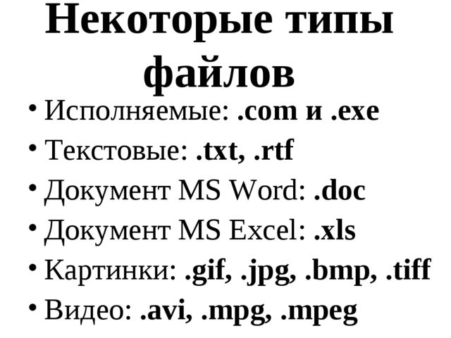 Некоторые типы файлов Исполняемые: .com и .exe Текстовые: .txt, .rtf Документ...