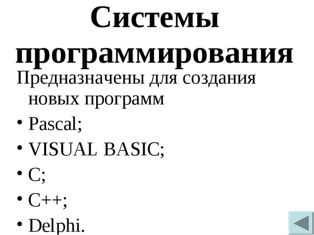 Системы программирования Предназначены для создания новых программ Pascal; VI...