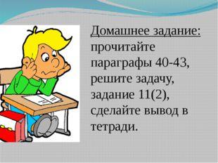 … : Домашнее задание: прочитайте параграфы 40-43, решите задачу, задание 11(