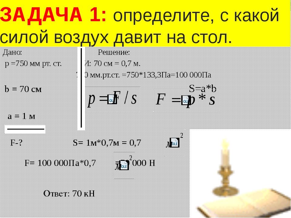 Дано: Решение: p =750 мм рт. ст. СИ: 70 см = 0,7 м. 750 мм.рт.ст. =750*133,3...