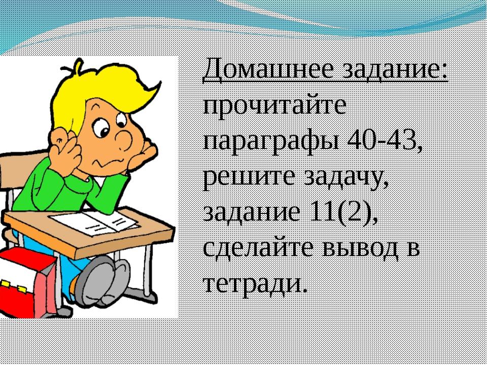 … : Домашнее задание: прочитайте параграфы 40-43, решите задачу, задание 11(...