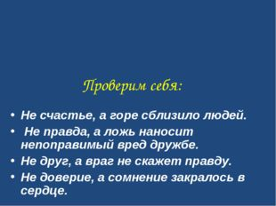 Проверим себя: Не счастье, а горе сблизило людей. Не правда, а ложь наносит н