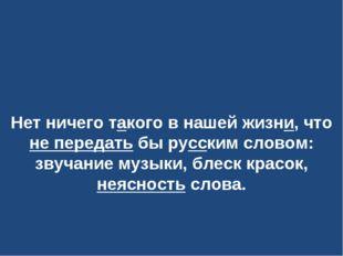 Нет ничего такого в нашей жизни, что не передать бы русским словом: звучание