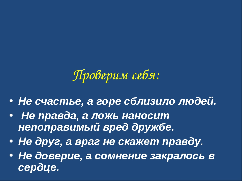 Проверим себя: Не счастье, а горе сблизило людей. Не правда, а ложь наносит н...