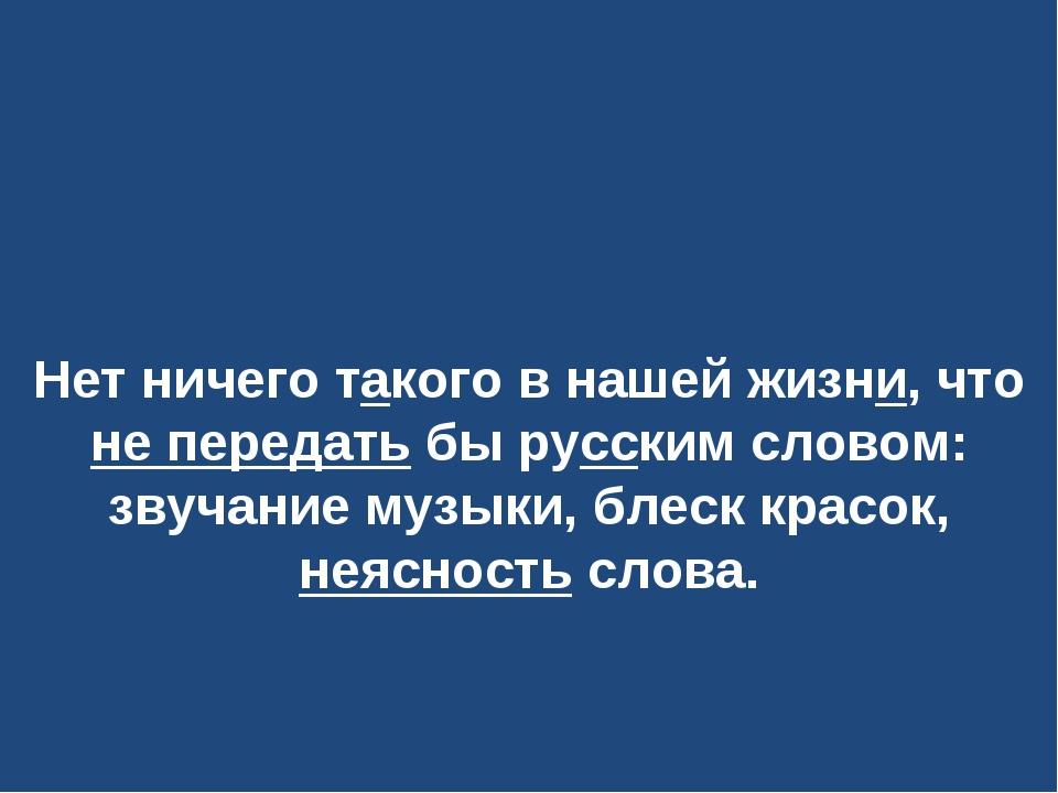 Нет ничего такого в нашей жизни, что не передать бы русским словом: звучание...