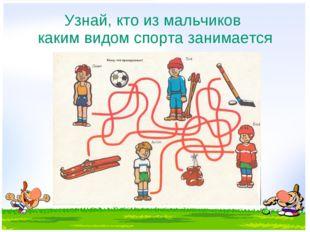 Узнай, кто из мальчиков каким видом спорта занимается