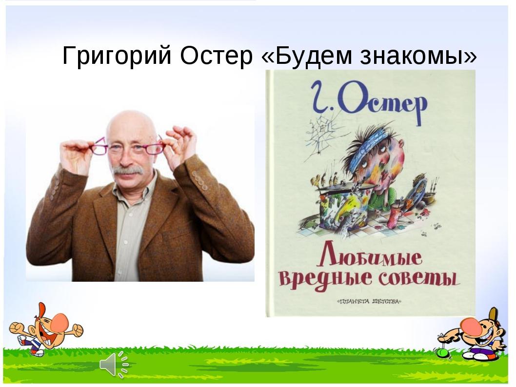 Григорий Остер «Будем знакомы»