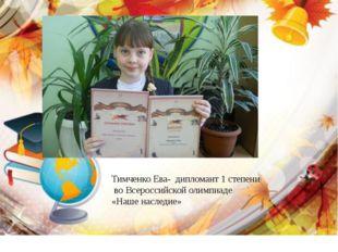 Тимченко Ева- дипломант 1 степени во Всероссийской олимпиаде «Наше наследие»