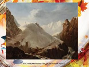 М.Ю Лермонтова «Вид Крестовой горы».