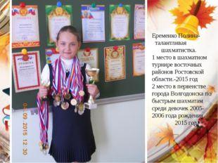 Еременко Полина- талантливая шахматистка. 1 место в шахматном турнире восточн