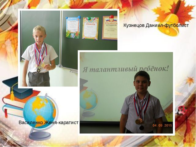 Кузнецов Даниил-футболист Василенко Женя-каратист