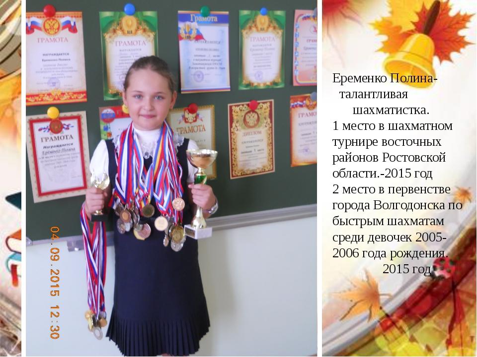 Еременко Полина- талантливая шахматистка. 1 место в шахматном турнире восточн...