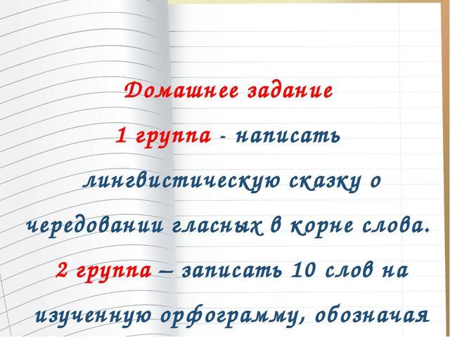 Домашнее задание 1 группа - написать лингвистическую сказку о чередовании гла...