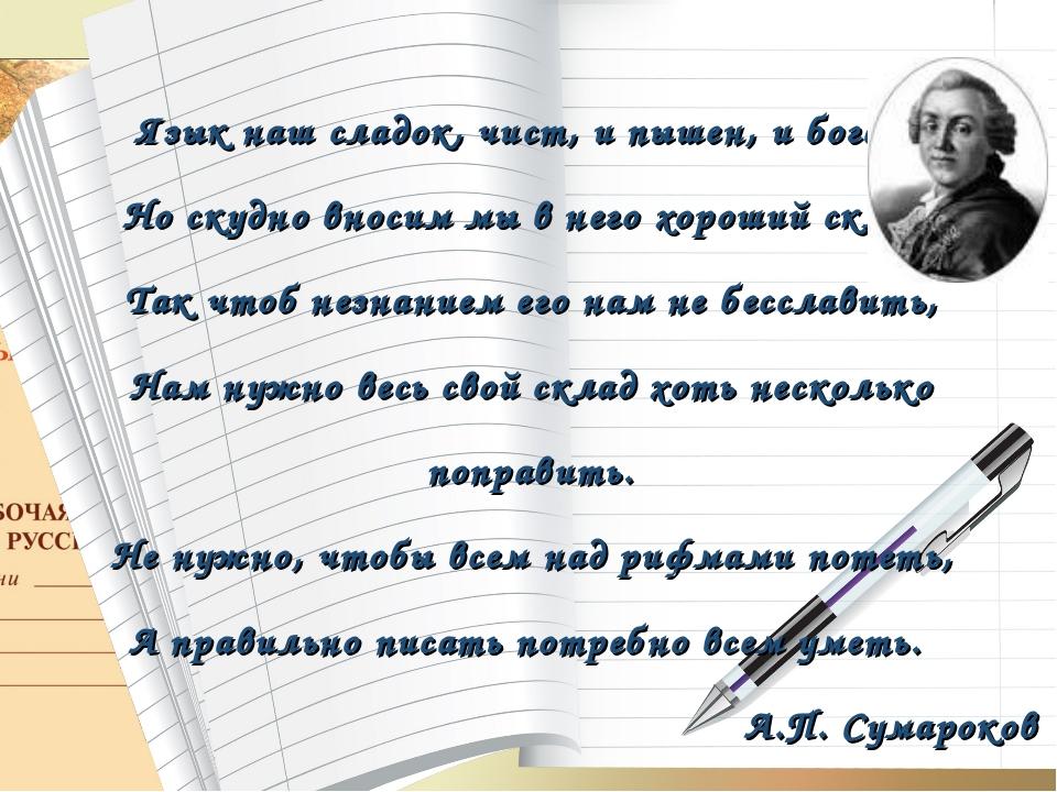 Язык наш сладок, чист, и пышен, и богат, Но скудно вносим мы в него хороший с...