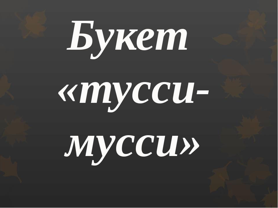 Букет «тусси-мусси»