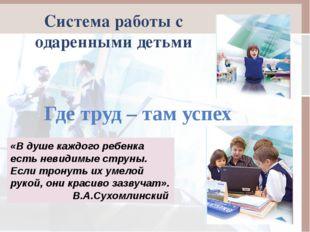 Система работы с одаренными детьми «В душе каждого ребенка есть невидимые стр